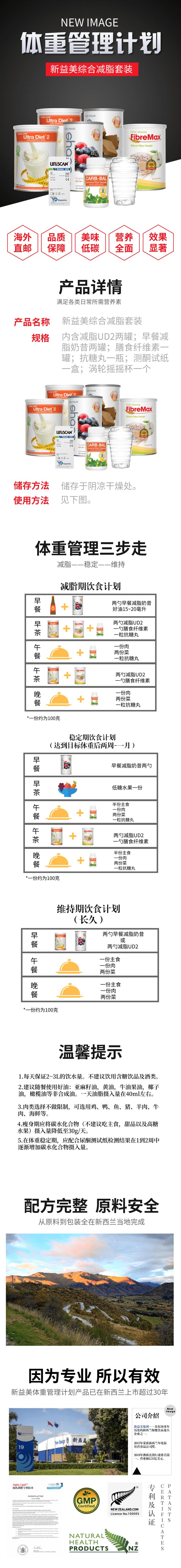 TB详情_R_综合版全家福_自定义px_2019.07.03 (1).png